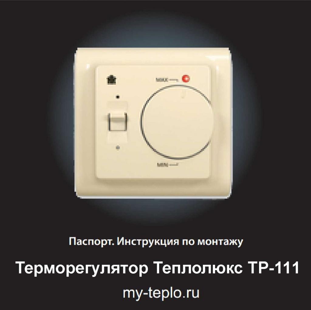 Теплолюкс инструкция