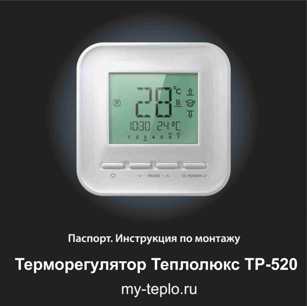теплый пол Теплолюкс инструкция по эксплуатации